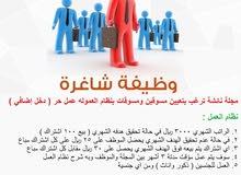 مطلوب مسوقين ومسوقات