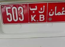 رقم الاجره 503 KB للبيع أو الاجار