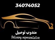 سائق البحرين للمواصلات