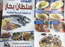 مطعم اسماك سلطان بحار للمؤكلات البحريه