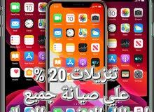 تصفيات 2019 علي قطع غيار الايفون والايباد بالتركيب وعليها ضمان