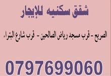 شقه للايجار بالصريح قرب اشارات الصريح شارع البتراء