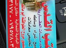 للبيع 14دنم على شارع بغدادالدولي واجها50مترشرق المفرق منشية الخليفه 0795780349