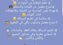 تدريب السياقه لبنات المصنعه والمناطق القريبه منهاا )