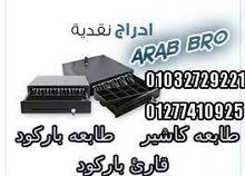 استيكر باركود حرارى 01032729221 من عرب برو