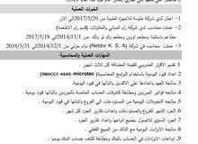 محاسب مصري خبره خمس سنوات يبحث عن عمل