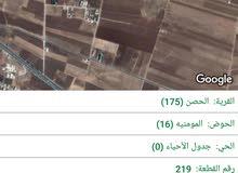قطعة ارض في منطقة اربد الحصن