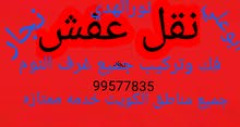 نقل عفش الانامل الذهبيه ابو نعمان 99577835
