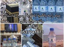 مياه رامه للبيع بسعر الجملة