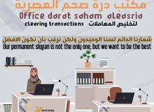 خدمات مكتب سند