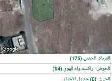أرض في منطقة الحصن قريبه من مستشفى ايدون م