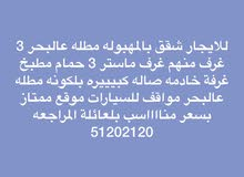 145 sqm  apartment for rent in Al Ahmadi