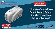 طابعة الكروت البلاستيكية Smart ID Card Printer