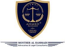 منذر الحمادى للمحاماة والاستشارات القانونية