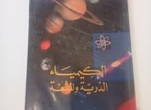كتاب كيمياء الذرية ومشعة