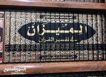 مستعدون لشراء الكتب والموسوعات والمكاتب الدينيه والثقافيه والعلميه والشعر