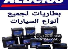 بطاريات سيارات ACDELCO اقل سعر في الاردن