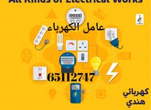 عامل الكهرباء  65112747  electretion all are Kuwait