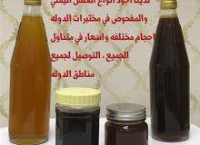 عسل سدر وسمر يمني مضمون 100% فحص مختبر الاغذيه
