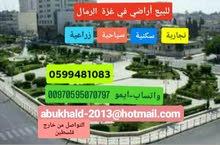 اراضى للبيع  فى غزة تنا سب  جميع المشاريع التجارية والسكنية والاستمارية
