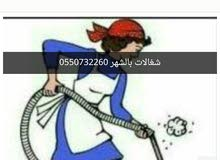 شغالات بالشهر داخل الرياض فقط 0 5 5 07 32 260