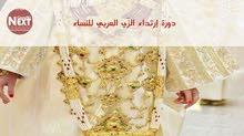 دورة إرتداء الزي العربي للنساء