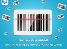 برنامج ادارة نقاط البيع و الكاشير لادارة الانشطة و المؤسسات التجارية