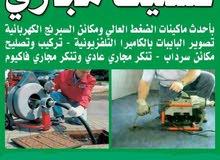 أبو احمد تسليك مجارى بأحدث المكاين وتركيب مضخات الجور خدمه 24ساعه
