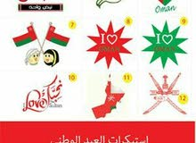 منتجات العيد الوطني