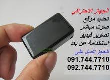 الان جهاز مراقبة صغير بالصوت و الصورة بالاضافة الي GPS