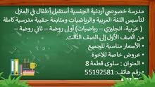 مدرسة خصوصية من الجنسية الأردنية، عربي - إنجليزي - رياضيات، منطقة سلوى، الكويت