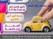 تأمين سيارات بأسعار مناسبة