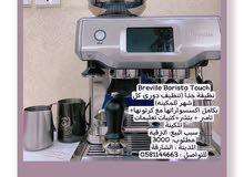 Breville barista touch مكينة قهوه باريستا