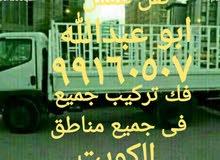 نقل عفش ابو عبدالله فك وتركيب
