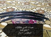 أغراض كامري 2006م
