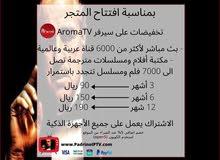 خصومات على اشتراكات IPTV بمناسبة الافتتاح