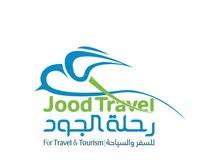 رحلة الجود للسفر والسياحة