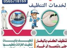 شركة الوفاء لخدمات التنظيف ومكافحة الحشرات