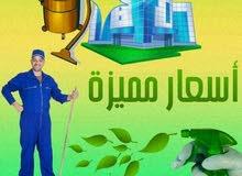 اسعارنا مميزه لجميع خدمات تنظيف منازل والفلل والبيوت مع التعقيم