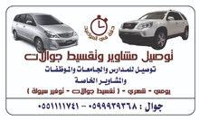 توصيل مشاوير يومي وشهري شرق وشمال الرياض