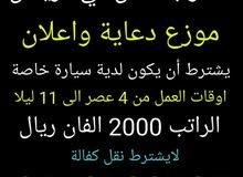 مطلوب للعمل في الرياض  موزع دعاية وإعلان