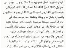 مرسيدس 2015 ML 400