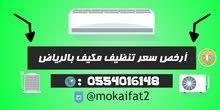 شركة تنظيف مكيفات بالرياض الاوائل توب فرصة لكل سعودي اطلب خدمة مع الفحص المجاني