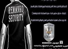 شركة ريمانكو للخدمات الامنيه
