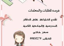 الطباعه ع الدفاتر الجامعيه والمدرسيه