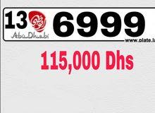 للبيع رقم ابوظبي 6999 الفئه 13 مطلوب 110 لتواصل 0569991926