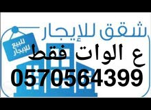 Basement apartment for sale in Al Riyadh
