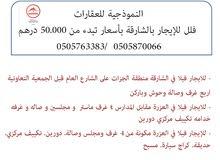 فلل للإيجار بالشارقة من 50000 درهم سنويا  للتواصل /0505870066/0505763383 النموذجية للعقارات