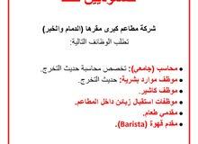 مطلوب  لمطاعم كبري مقرها الدمام -الخبر للاخوة السعوديين فقط