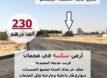 أرض سكنية ب 230 ألف درهم قريب حديقة الحميدية تصريح أرضي + طابقين تملك حر لجميع الجنسيات